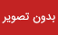 تیم هورسان با ۶ بازیکن راهی تهران شد